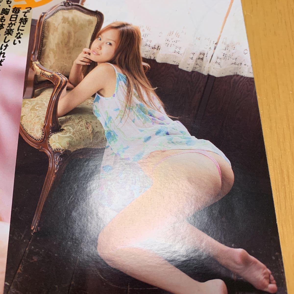 A43-2 丘咲エミリ 切り抜き3ページ2012年☆送料140_画像1