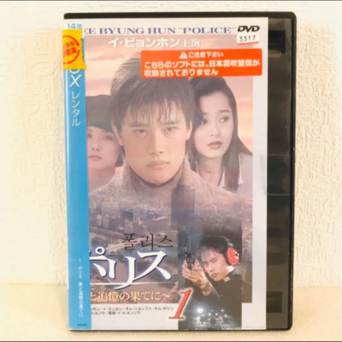イ・ビョンホン主演『ポリス〜愛と追憶の果てに〜」全5巻(完結)DVD 韓国ドラマ