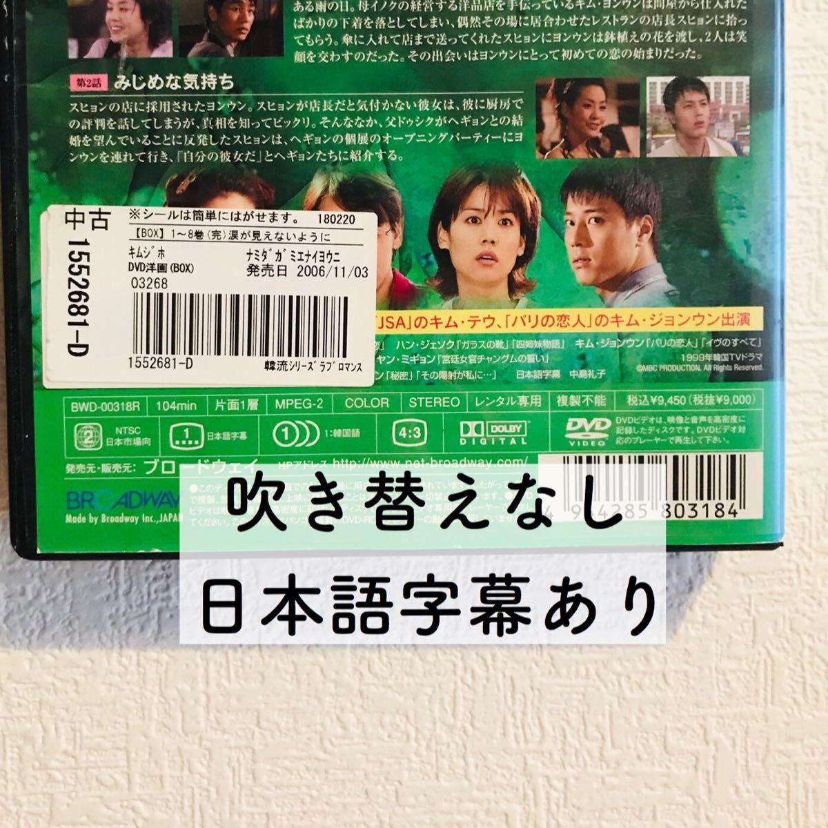 『涙が見えないように』全8巻(完結)レンタル落ち DVD 韓国ドラマ