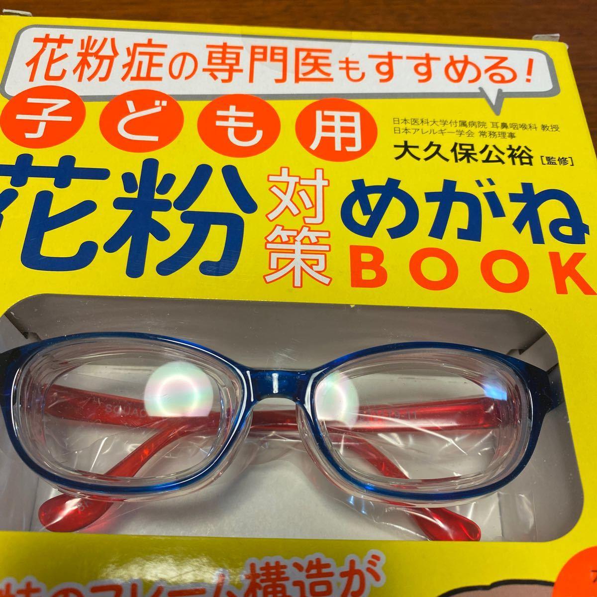 花粉症専門医もすすめる子ども用花粉対策めがねBOOK新品未開封外箱に傷有り_画像2