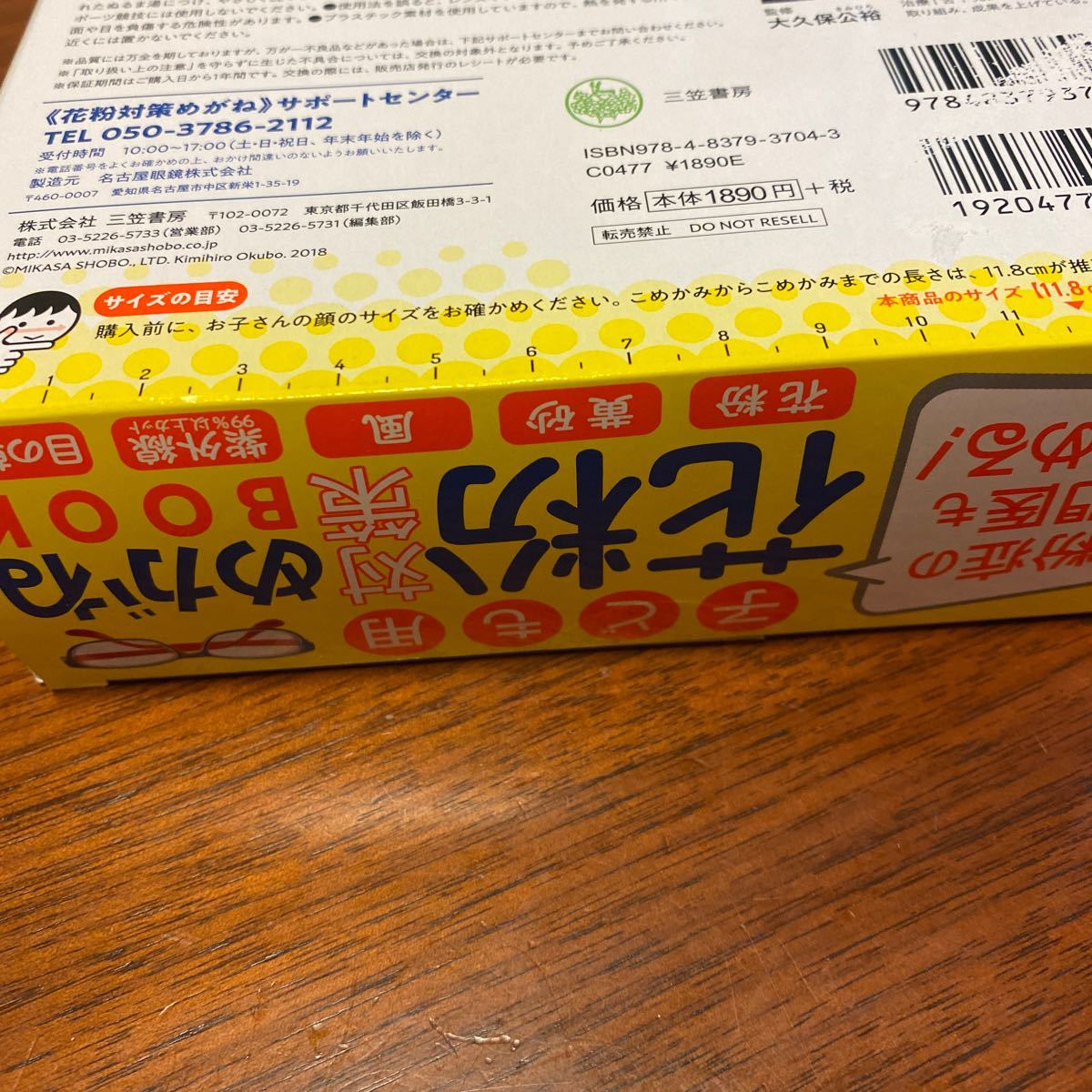 花粉症専門医もすすめる子ども用花粉対策めがねBOOK新品未開封外箱に傷有り_画像5