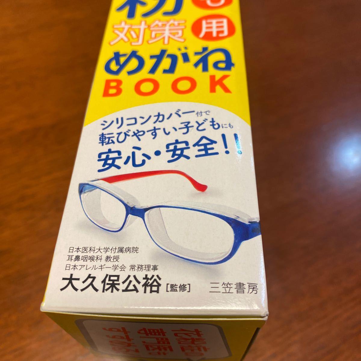 花粉症専門医もすすめる子ども用花粉対策めがねBOOK新品未開封外箱に傷有り_画像7