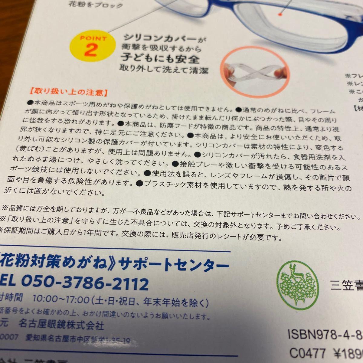 花粉症専門医もすすめる子ども用花粉対策めがねBOOK新品未開封外箱に傷有り_画像4