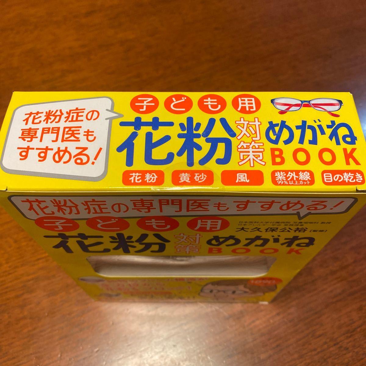 花粉症専門医もすすめる子ども用花粉対策めがねBOOK新品未開封外箱に傷有り_画像8