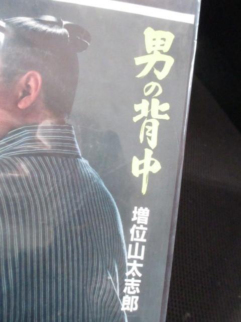 増位山太志郎(元 大相撲力士大関) 男の背中 / 愛のさすらい 作詞・作曲 中山大三郎 EPレコード ユニオン UE-507【_画像5
