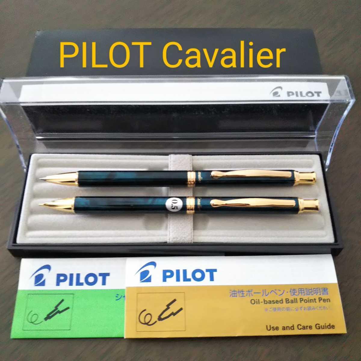 【廃番】パイロット カヴァリエ ボールペン・シャープペン セット PILOT Cavalier BCA-3SR-BL HCA-3SR-BL ブルーマーブル【未使用品】