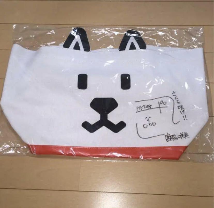 HKT48 宮脇咲良 直筆サイントートバッグ ソフトバンク #HKT #宮脇咲良 #直筆 #サイン