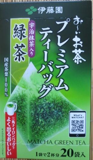 伊藤園 おーいお茶プレミアムティーバック緑茶 20袋入_画像3