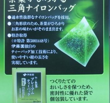 伊藤園 おーいお茶プレミアムティーバック緑茶 20袋入_画像4