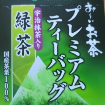 伊藤園 おーいお茶プレミアムティーバック緑茶 20袋入_画像1