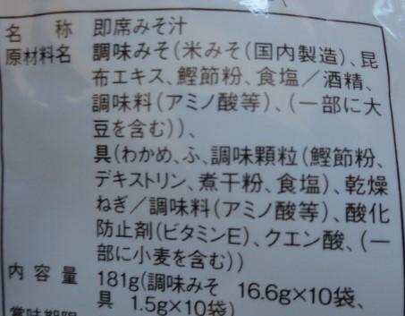 永谷園 ゆうげ 白みそ生みそタイプ 181g 切手可 レターパックで数2まで可_画像3