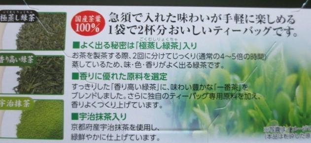 伊藤園 おーいお茶プレミアムティーバック緑茶 20袋入_画像5