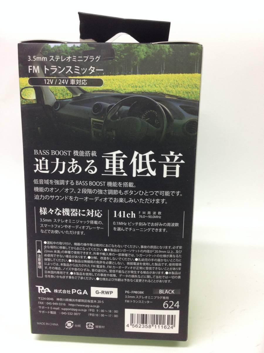 C-1474 FMトランスミッター 【3.5mm ステレオミニプラグ 】 【ブラック】トランスミッター fm 音楽 iphone スマートフォン iph_画像2