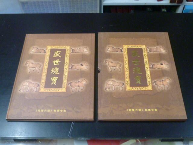 20 P 新中国切手№E 2001年 22T 昭陵六駿 6種完+6面シート2種+金箔6面シール(JBZ-8) 未使用NH ブック式・表裏含 計12ページ_画像1