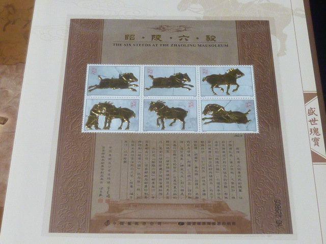 20 P 新中国切手№E 2001年 22T 昭陵六駿 6種完+6面シート2種+金箔6面シール(JBZ-8) 未使用NH ブック式・表裏含 計12ページ_画像5
