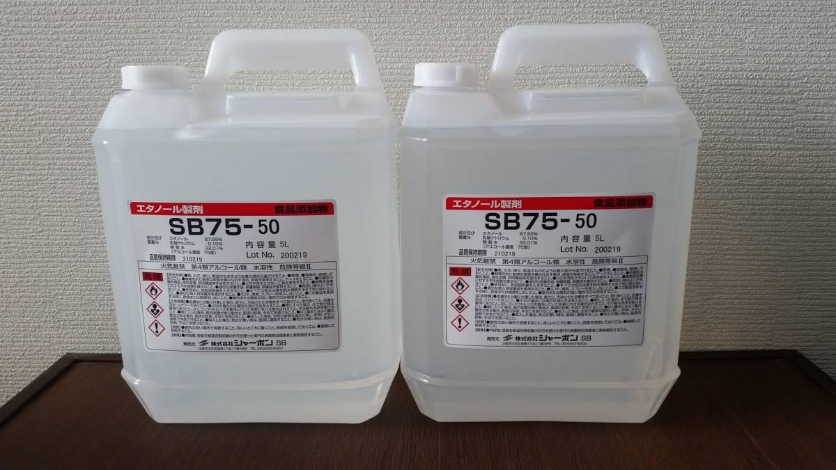 業務用エタノール製剤/アルコール濃度75%/SB75/5L 2個セット/詰替ポリ容器タイプ/コロナウイルス対策/送料無料.
