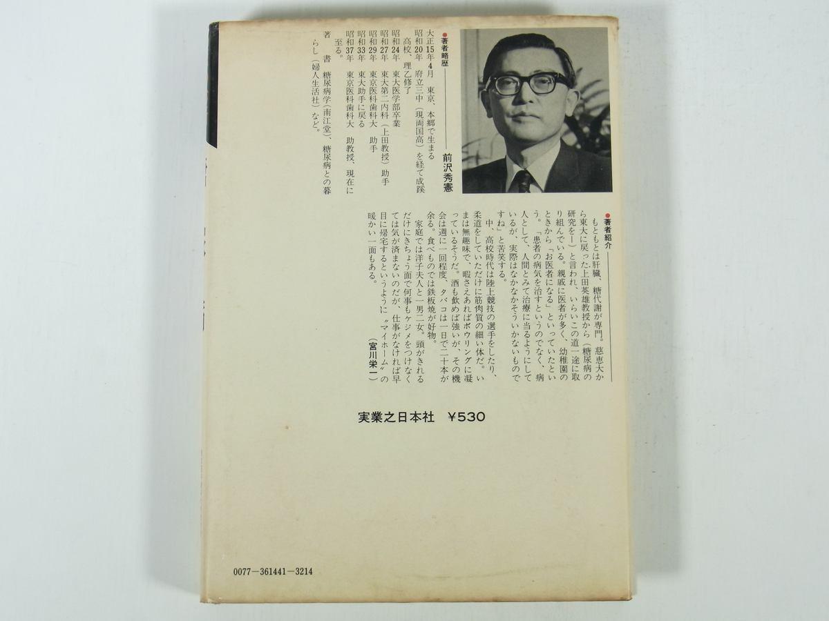 糖尿病 前沢秀憲 名医の診断シリーズ 実業之日本社 1972 単行本 医学 医療 治療 病院 医者 健康_画像2