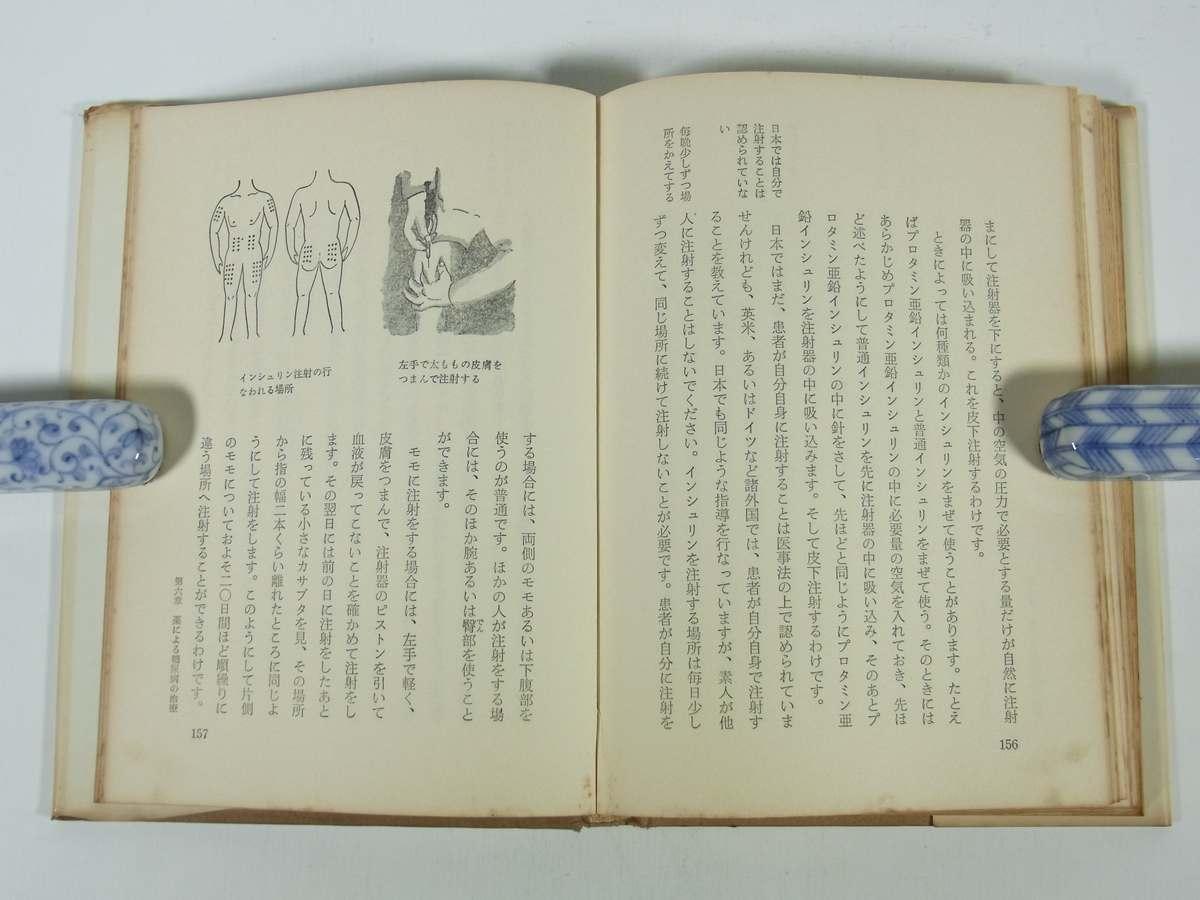 糖尿病 前沢秀憲 名医の診断シリーズ 実業之日本社 1972 単行本 医学 医療 治療 病院 医者 健康_画像10