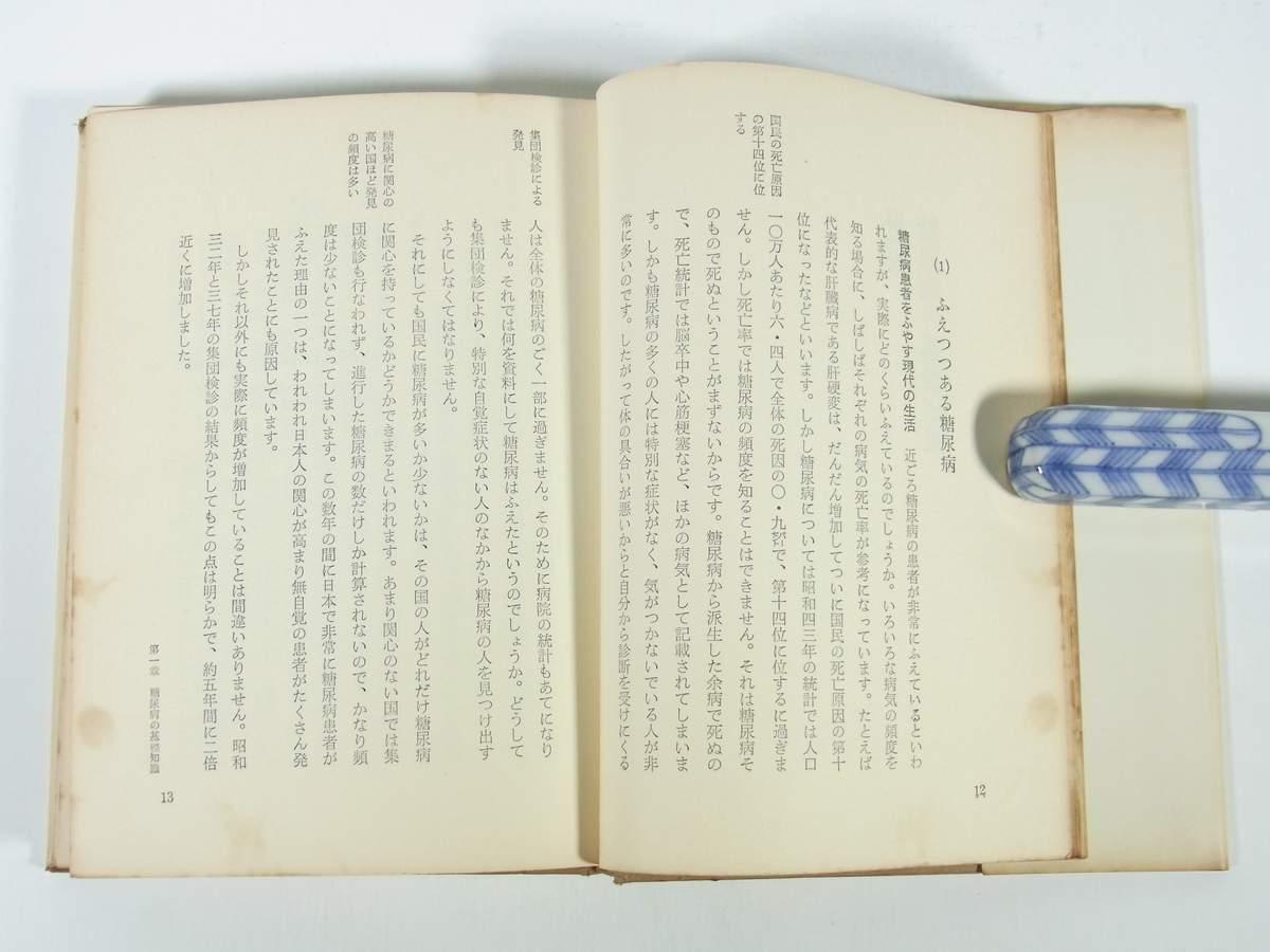 糖尿病 前沢秀憲 名医の診断シリーズ 実業之日本社 1972 単行本 医学 医療 治療 病院 医者 健康_画像8