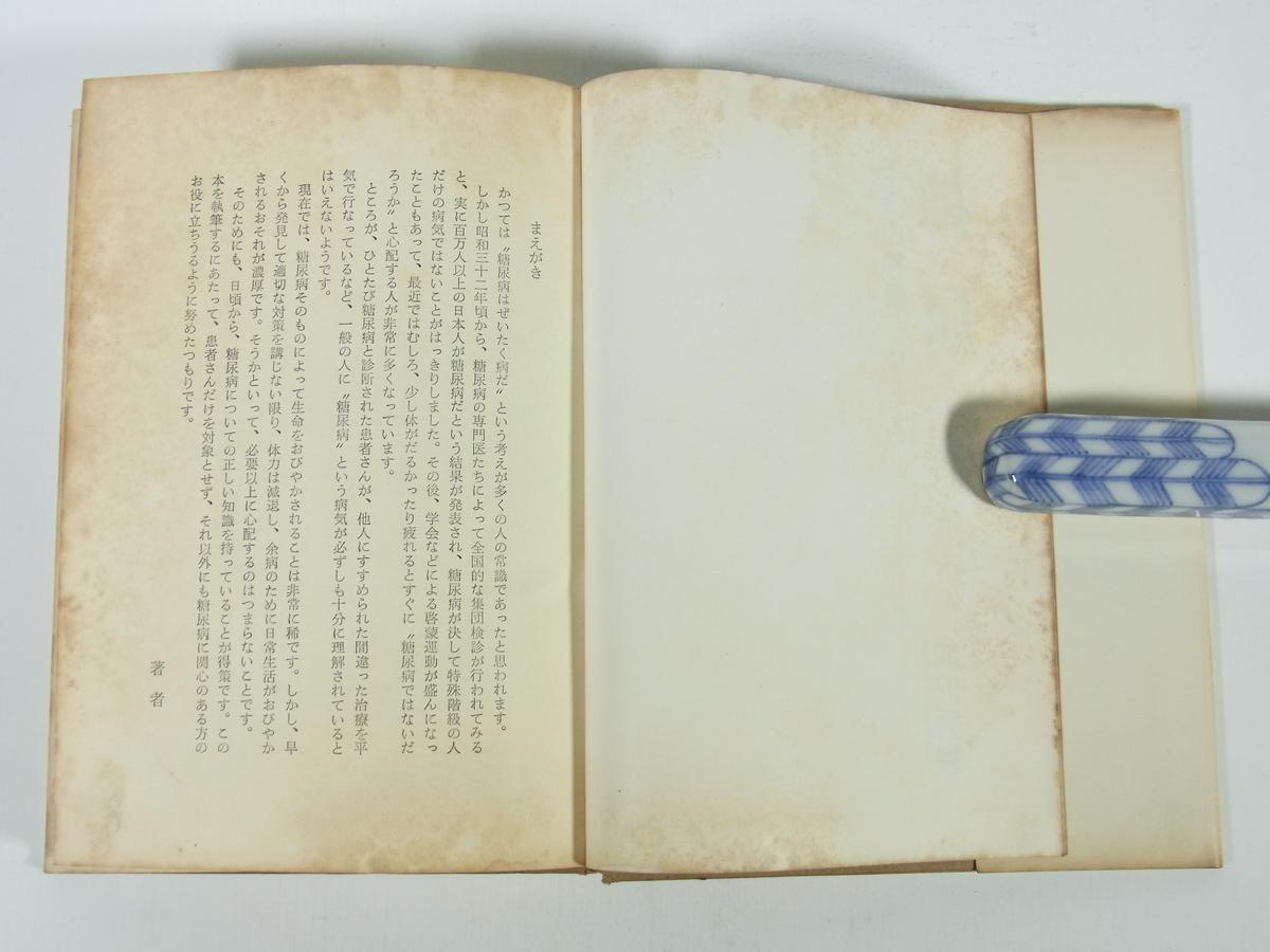 糖尿病 前沢秀憲 名医の診断シリーズ 実業之日本社 1972 単行本 医学 医療 治療 病院 医者 健康_画像6