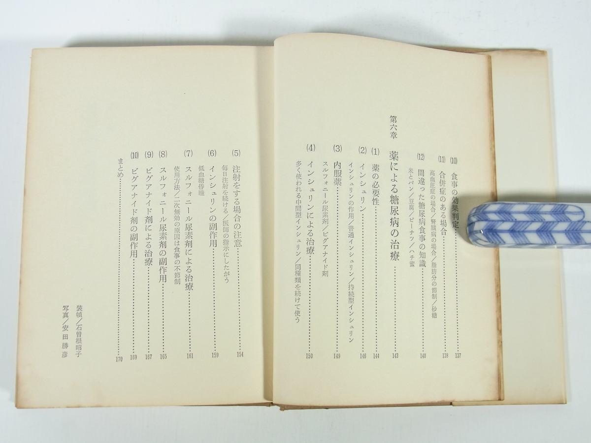 糖尿病 前沢秀憲 名医の診断シリーズ 実業之日本社 1972 単行本 医学 医療 治療 病院 医者 健康_画像7