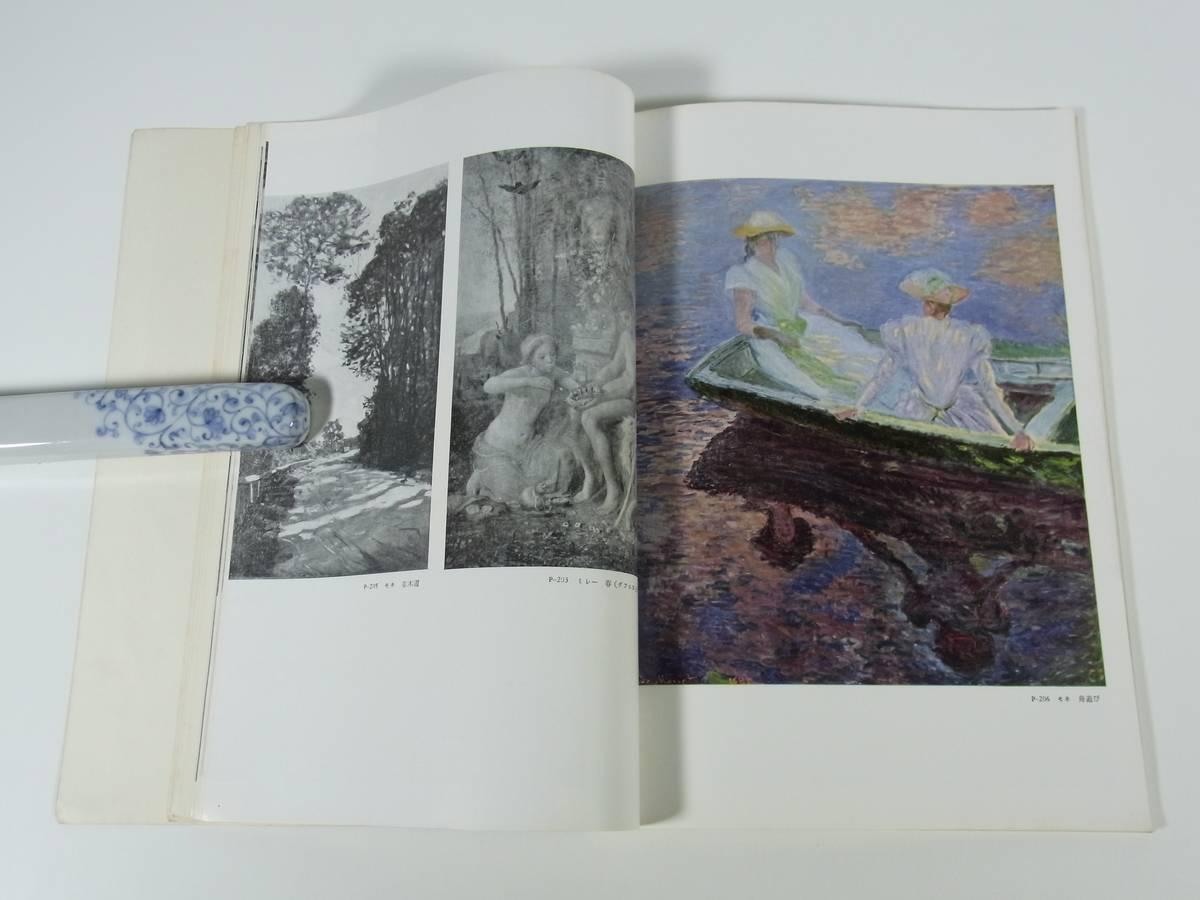 国立西洋美術館開館記念目録 1959 大型本 図版 図録 目録 作品集 芸術 美術 絵画 画集 洋画 彫刻_画像8