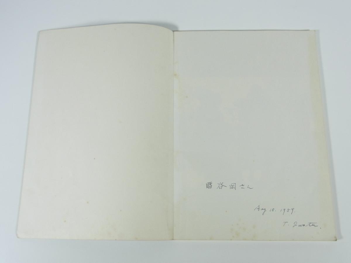 国立西洋美術館開館記念目録 1959 大型本 図版 図録 目録 作品集 芸術 美術 絵画 画集 洋画 彫刻_画像5