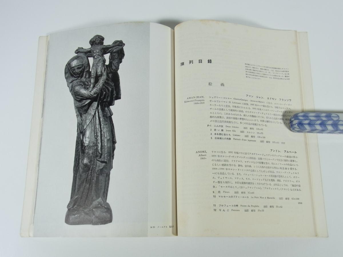 国立西洋美術館開館記念目録 1959 大型本 図版 図録 目録 作品集 芸術 美術 絵画 画集 洋画 彫刻_画像10