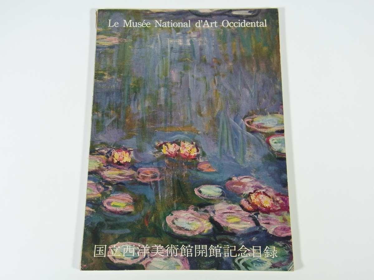 国立西洋美術館開館記念目録 1959 大型本 図版 図録 目録 作品集 芸術 美術 絵画 画集 洋画 彫刻_画像1