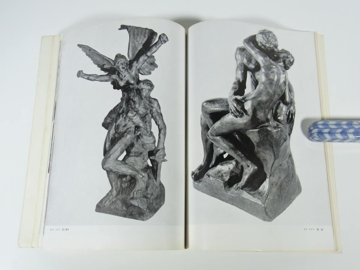 国立西洋美術館開館記念目録 1959 大型本 図版 図録 目録 作品集 芸術 美術 絵画 画集 洋画 彫刻_画像9