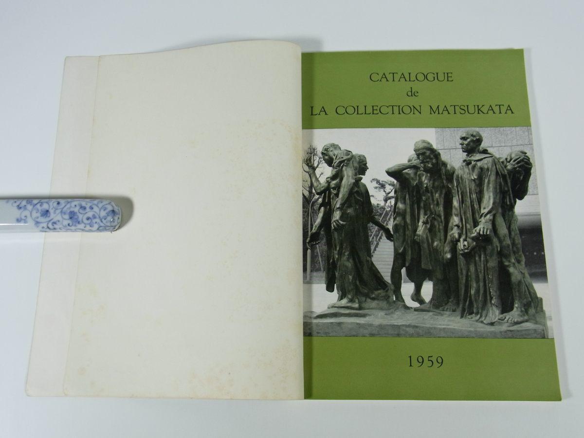 国立西洋美術館開館記念目録 1959 大型本 図版 図録 目録 作品集 芸術 美術 絵画 画集 洋画 彫刻_画像6