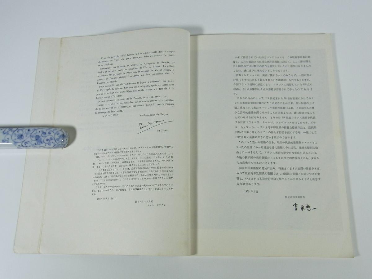 国立西洋美術館開館記念目録 1959 大型本 図版 図録 目録 作品集 芸術 美術 絵画 画集 洋画 彫刻_画像7