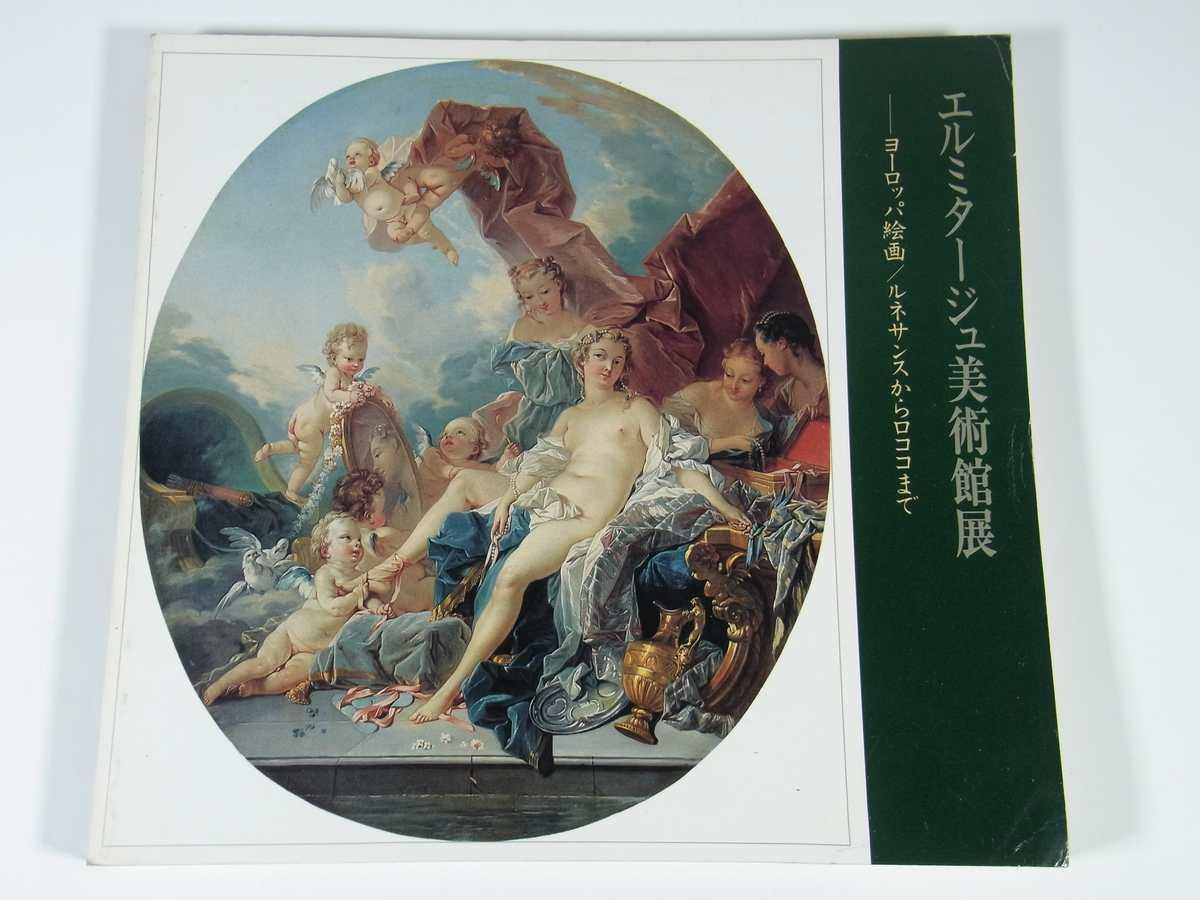 エルミタージュ美術館展 ヨーロッパ絵画 ルネサンスからロココまで 北海道立近代美術館 1985 大型本 展覧会 図版 図録 作品集 芸術 洋画_画像1