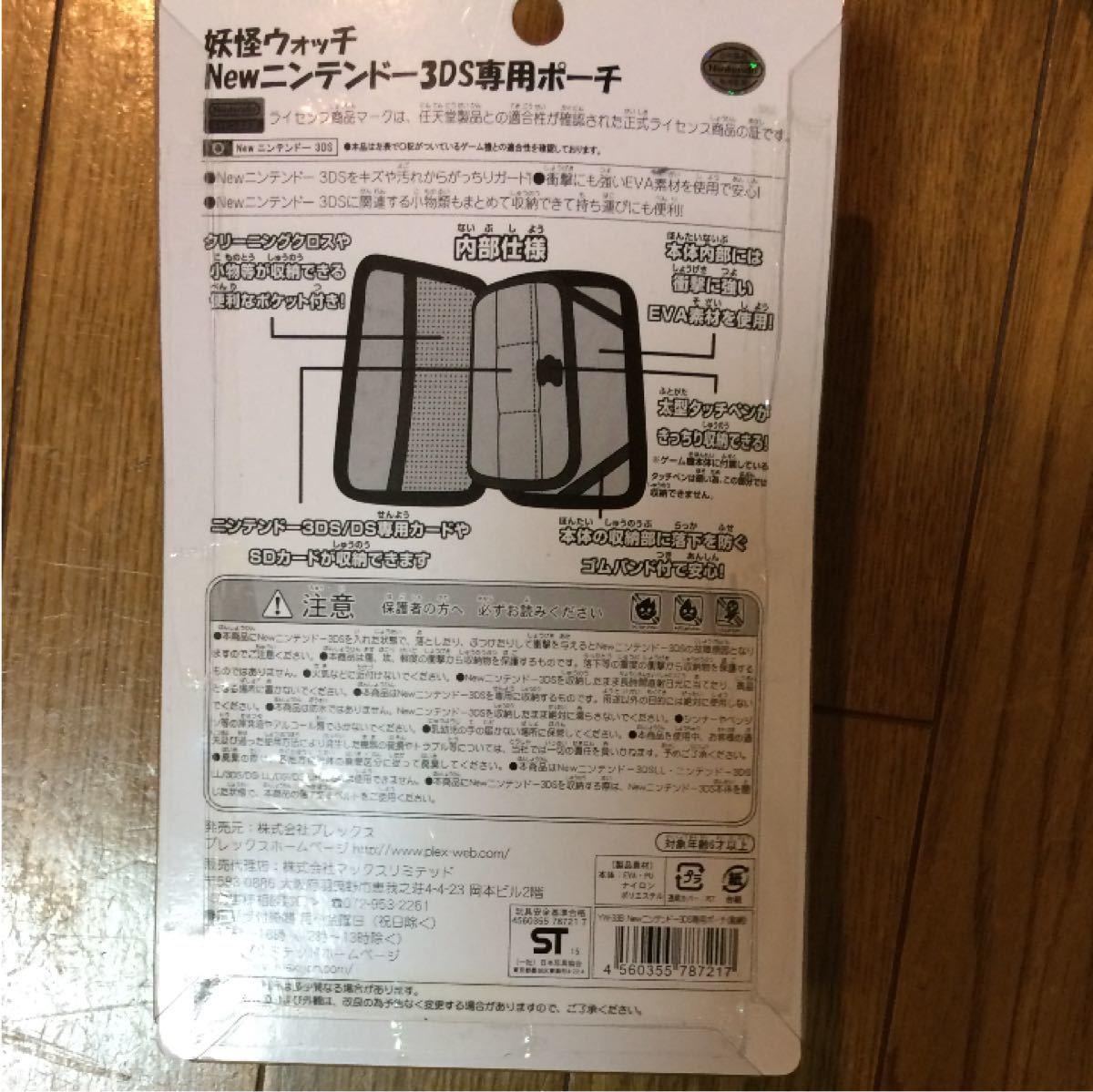 妖怪ウォッチ ニュー任天堂3ds専用ポーチ