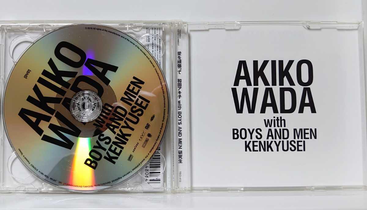 CD+DVD Wada Akiko &BOYS AND MEN изучение сырой love ......