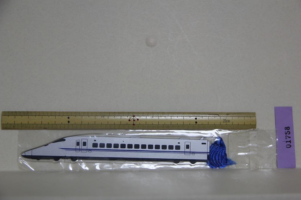 プラ製 新幹線 700系 ? しおり 検索 ブックマーク 栞 JR東海 非売品 鉄道 グッズ_画像1