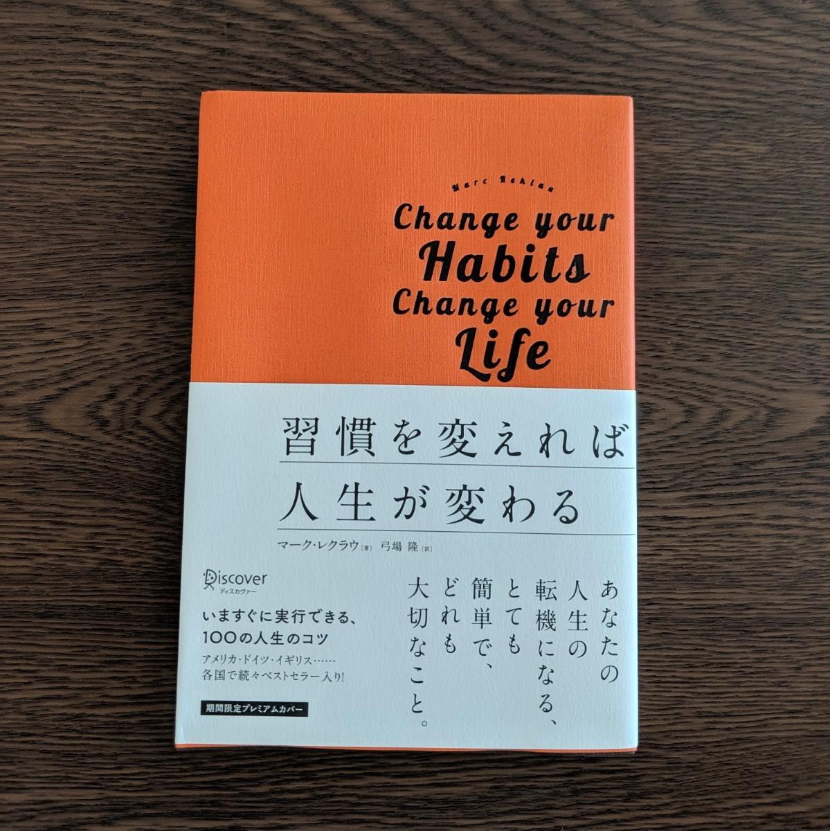 自己啓発本まとめ売り チェンジの法則&習慣を変えれば人生が変わる