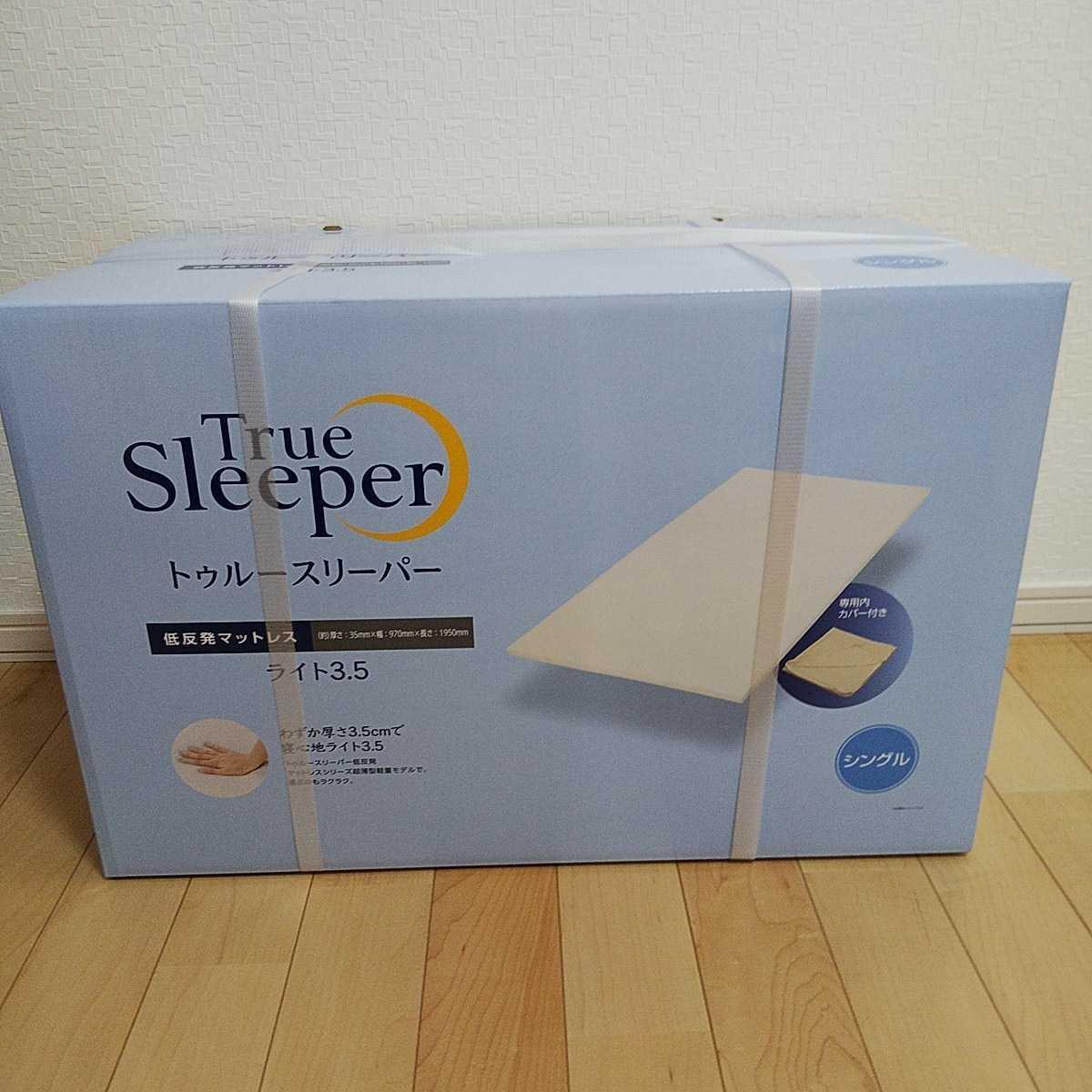 送料無料 ショップジャパン トゥルースリーパー ライト 3.5 低反発 マットレス シングル ホワイト 睡眠サポート 厚さ3.5cm 日本製
