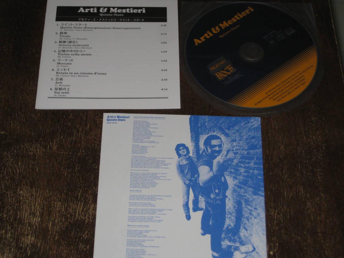 ARTI E MESTIERI アルティ・エ・メスティエリ / QUINTO STATO クイント・スタート Blu-spec CD2 完全生産限定盤 国内帯有