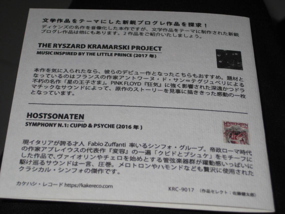 THE RYSZARD KRAMARSKI PROJECT リシャルト・クラマルスキ・プロジェクト / MR SCROOGE ミスター・スクルージ 国内帯有
