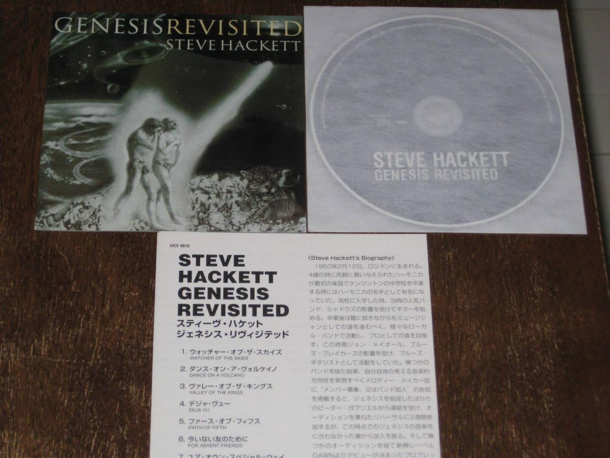 STEVE HACKETT スティーヴ・ハケット / GENESIS REVISITED ジェネシス・リヴィジテッド 初回限定生産盤 国内帯有_画像3