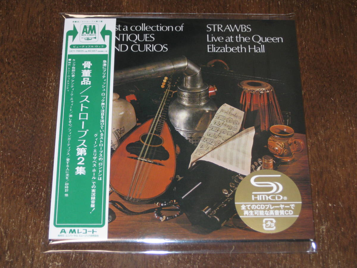 STRAWBS ストローブス / JUST A COLLECTION OF ANTIQUES AND CURIOS~ 骨董品 +2 SHM-CD リマスター限定盤 国内帯有 ほぼ新品