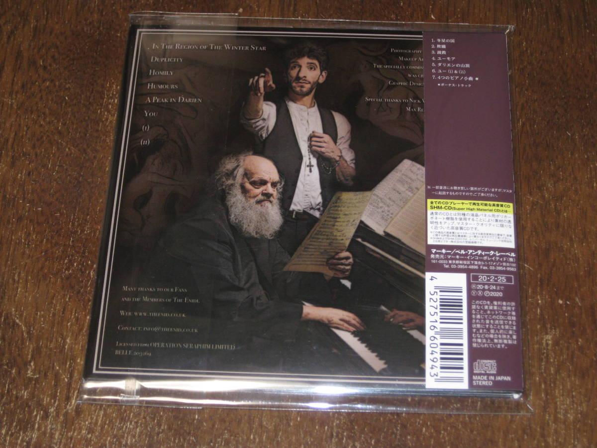 THE ENID エニド / U +1 SHM-CD リマスター限定盤 国内帯有 ほぼ新品