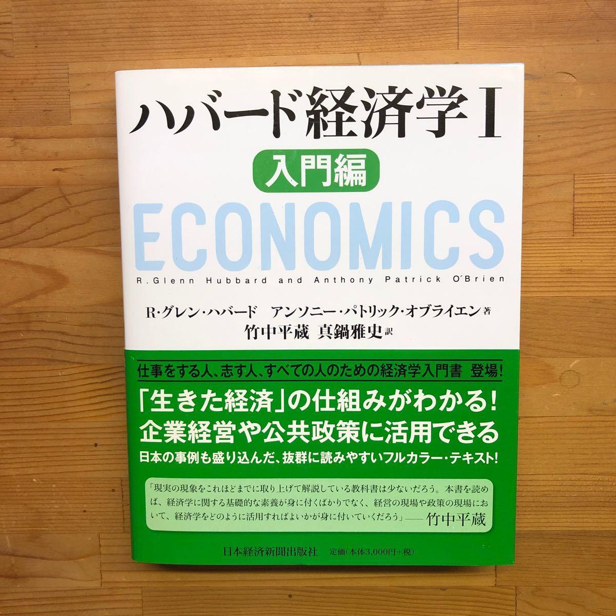 ハバード経済学 I、II、III Rグレンハワード他著、日本経済新聞出版社