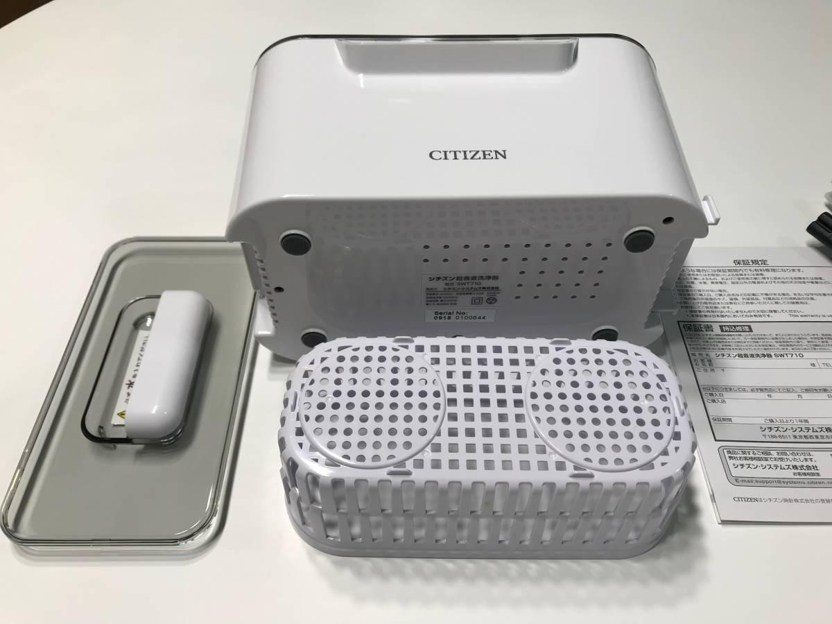 シチズン 超音波洗浄器 SWT710/中古美品