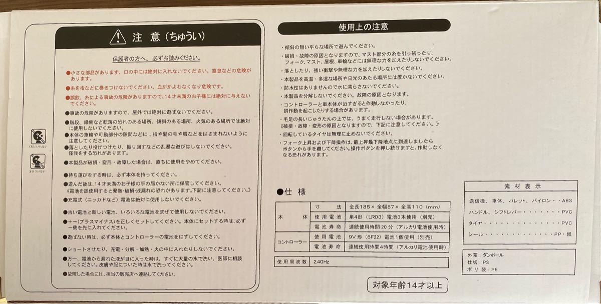 トヨタフォークリフト GENEO 1/20スケール ラジコン