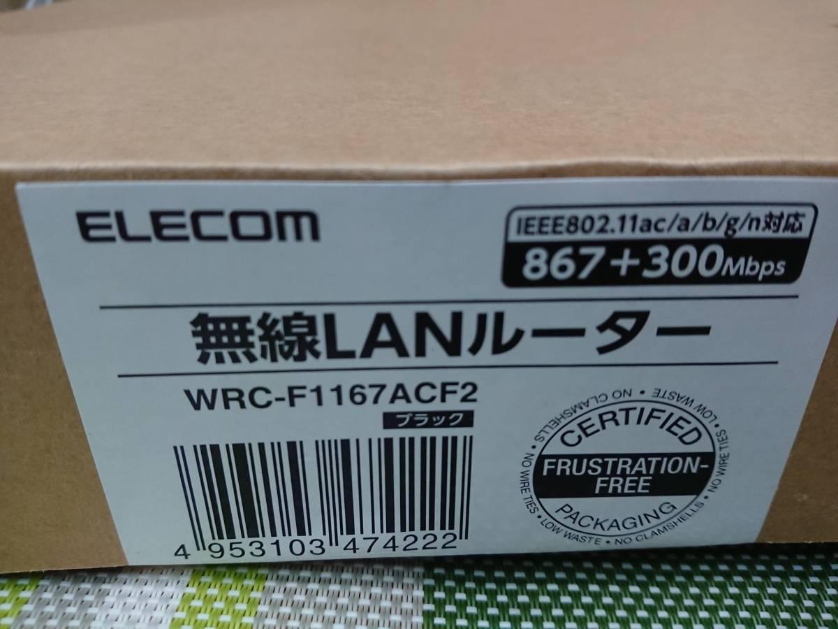 新品・ エレコム・WIFI 無線LANルーター親機 WRC-F1167ACF2
