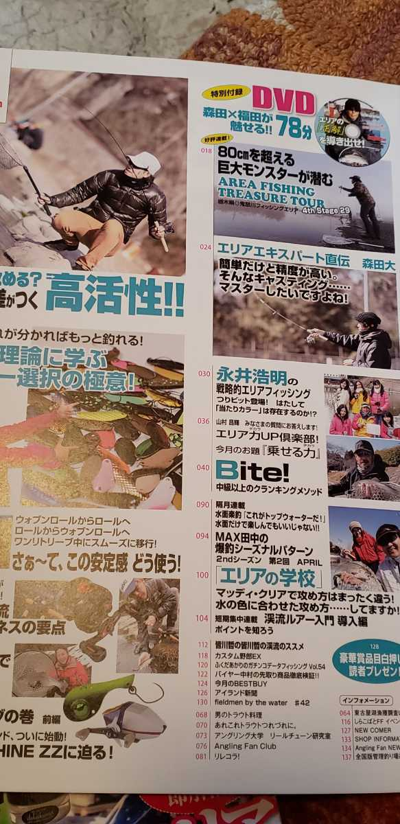 Angling 釣り雑誌 2014年5月号【管理番号G3cp本0302By入左】訳あり_画像2