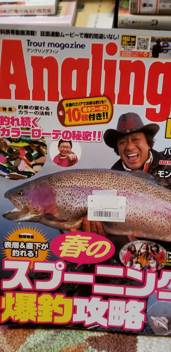 Angling 釣り雑誌 2014年5月号【管理番号G3cp本0302By入左】訳あり_画像1
