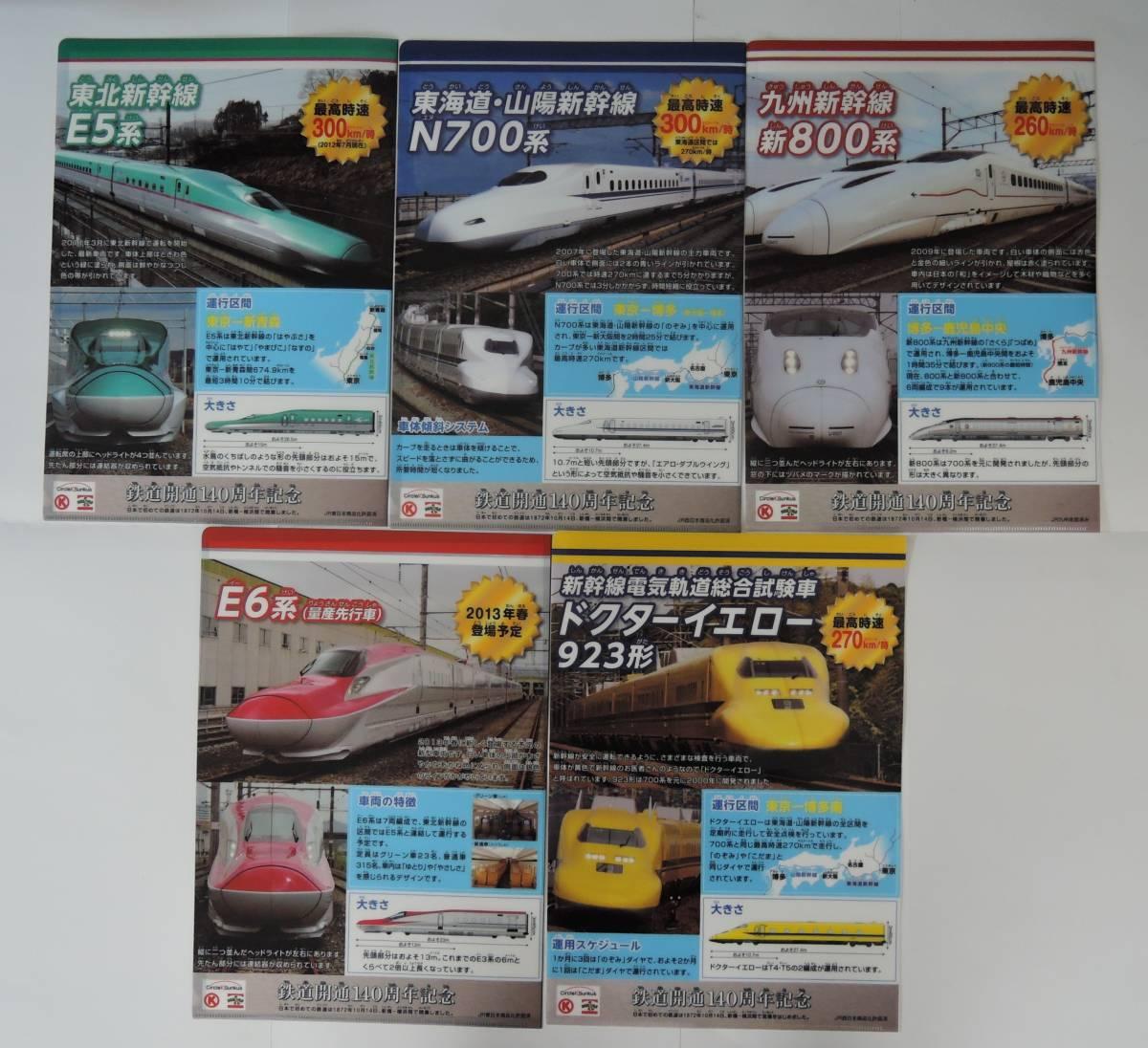 003-1■サークルK 鉄道開業140周年記念 新幹線クリアファイル全5種類■未使用_画像1